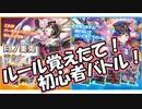 【単発予定】にじさんじバトルセットで初心者が戦う動画【ウ...