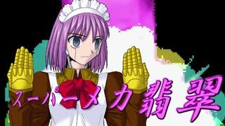 【MUGEN】凶悪キャラオンリー!狂中位タッグサバイバル!Part91(決勝2)