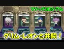 【QMAXV】ミューと協力賢者を目指す ~50限目~【kohnataシリーズ】