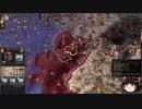 【Crusader Kings2】アレラーミチ家の歴史 Part78