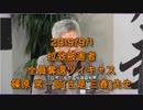 拉致被害者全員奪還ツイキャス 2019年09月01日放送分 篠原 常一郎(古是 三春)先生 コメント付き