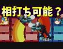 【ロックマンエグゼ4】ロックマンDSとガンデルソルの撃ち合いをしてみた【ゆっくり実況】