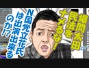 爆問太田「民放をナメるな!」N国党立花氏はサンジャポに出演出来るのか!?電通への反乱!
