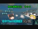 【WOWs】 倉松海戦日記 その5 島風 【ゆっくり実況】