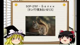 [ゆっくり]SCPを紹介してみた Part:44【協力紹介】