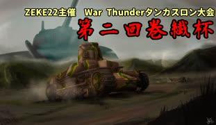 WTタンカスロン大会「第二回巻繊杯」予告【WarThunder】