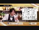 コミックBAR Renta! #140 ゲスト:石谷春貴   紹介コミック:ラッパーに噛まれたらラッパーになる漫画