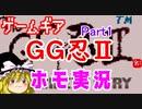【ゆっくり実況】GG忍Ⅱをゆっくりホモ実況プレイしてみた!【※ホモ注意】
