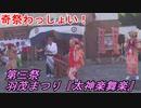 【Cevio・ボイロ車載】お祭り女ONEちゃんが行く!珍祭わっし...