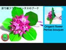 【折り紙】フラワー☆ペンタスのブーケ☆