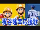 【スーパーマリオメーカー2】梶谷隆幸選手応援歌ステージをプレイしてみた【横浜DeNAベイスターズ】