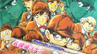 《新作》名探偵コナンED 1996.01~2019.09