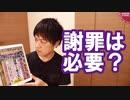 週刊ポストの「韓国なんて要らない」特集が炎上←中身を見たけどそんな問題か?