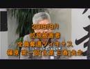 拉致被害者全員奪還ツイキャス 2019年09月01日放送分 篠原 常一郎(古是 三春)先生 コメント無し