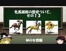 『ゆっくり解説』 競馬の牝馬挑戦の歴史について その13