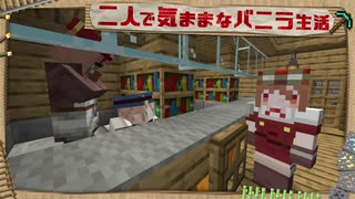 【Minecraft】二人で気ままなバニラ生活 part7【ゆっくり実況】