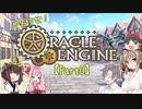 【TRPG】やろうぜ!オラクルエンジンPart0【オラクルエンジン】