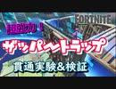 【フォートナイト】ザッパートラップ貫通実験&検証