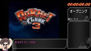 【RTA】 ラチェット&クランク3 突撃★ガラ