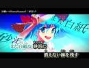 ニコカラ FHD:お願い☆EternalSummer! / 初音ミク(On Vocal)