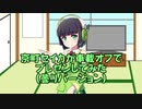 【プレゼン】京町セイカが車載オフでプレゼンしてみた(もしも天気が曇りだったら)
