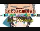 【VTuber甲子園】決勝戦 にじさんじ農業高校VSホロライブ女学院高校 ハイライト