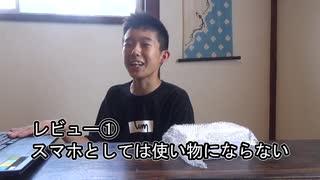 【息子のバイト代で動画撮影】高卒溶接工と同じく使い物にならない??¥5980の激安 SIMフリースマホ Windows10 Mobile