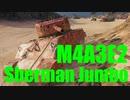 【WoT:M4A3E2 Sherman Jumbo】ゆっくり実況でおくる戦車戦Part598 byアラモンド
