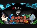 【ポケモンUSM】マラカッチガチンコ最強実況者全力決定戦【VS あみゅさん】