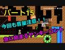 【スーパーマリオメーカー2】Part15「3人実況!土管にめり込む!そしてヤンキー登場!」