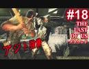 【ゆっくり実況】人狩り集団襲撃 The Last of Us 最高難易度グラウンド Part18