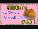 【週刊粘土】パン屋さんを作ろう!☆パート25