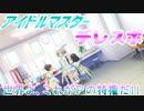 【実況】アイドルマスターデレスポ~世界よ、これがPの特権だ!!~