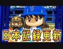 【パワプロ2018】#85 オールスター9者連続三振!?【最弱二刀流マイライフ・ゆっくり実況】