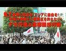 【告知】9.7 香港に自由を!アジアに自由を!中国の侵略と人権弾圧を許さない!デモ行進&連帯国民行動[桜R1/9/4]