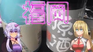日本を飲み干せ都道府県リレー【福岡県】