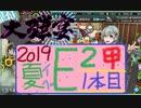 【艦これ】ほっぽ提督、大弾宴に参加する☆パート2【イベント回】