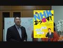【皆様の清き一票で】NHKから国民を守る党【パチンコを守り抜く!】
