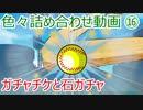 【パワプロ】 色々詰め合わせ動画⑯ 【サクセススペシャル】