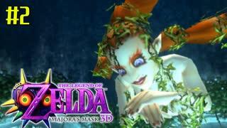 ゼルダの伝説 ムジュラの仮面3Dを初めてやると凄い その2
