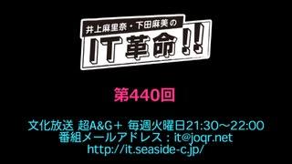 井上麻里奈・下田麻美のIT革命! 第440回
