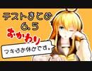 【オマケMMD】 テスト動画まとめ 6.5 / おかわり