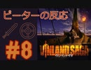【海外の反応 アニメ】 ヴィンランド・サガ 8話 Vinland Saga ep 8 アニメリアクション