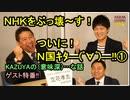 【無料】N国・立花孝志党首とNHKをぶっ壊す(意味深)…な話! (1/3) KAZUYA CHANNEL GX 2