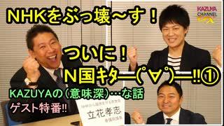 【無料】N国・立花孝志党首とNHKをぶっ壊