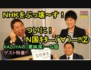 N国・立花孝志党首とNHKをぶっ壊す(意味深)…な話! (2/3) KAZUYA CHANNEL GX 2
