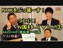 N国・立花孝志党首とNHKをぶっ壊す(意味深)…な話! (3/3)|KAZUYA CHANNEL GX 2