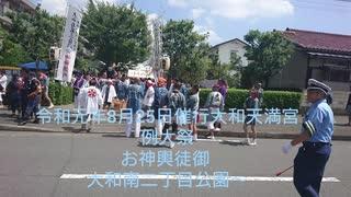 令和元年8月25日催行 大和天満宮例大祭          「おらぁ!左やる気あるのか!」「なんだ左やればできるじゃねぇか!」