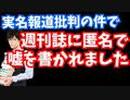 週刊誌にまた嘘を書かれました【京アニ実名報道批判の件で】