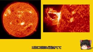 【ゆっくり解説】忙しい人のための天体3分チャレンジ 太陽